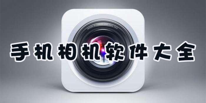 手机相机app