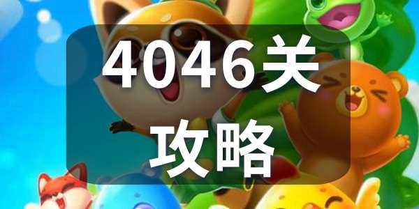 开心消消乐4046关通关技巧