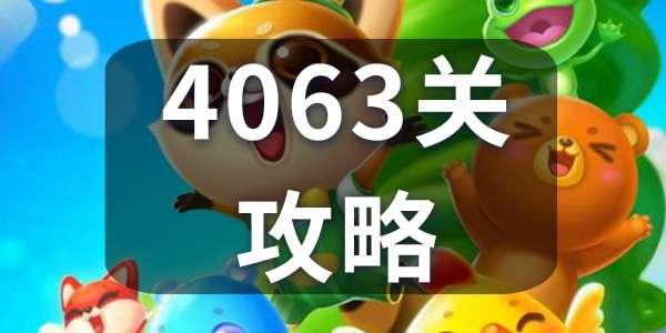 开心消消乐4063关通关技巧