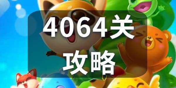 开心消消乐4064关通关技巧