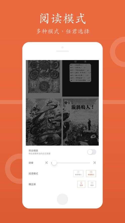 漫画阅读器app截图1