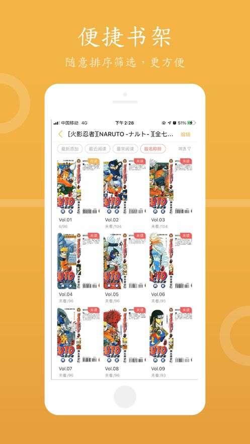 漫画阅读器app截图2