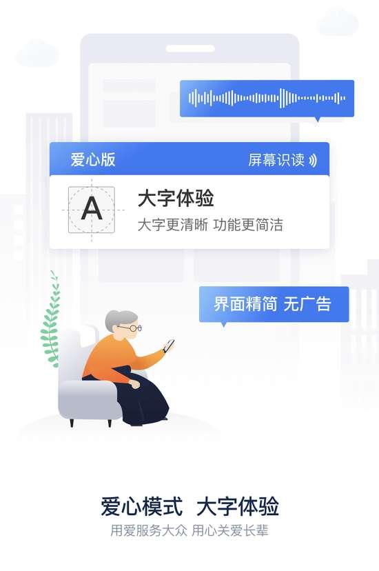 12306App上线爱心版模式 普通版也能放大字体