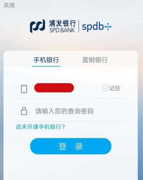 浦发手机银行怎么更新身份证信息 浦发手机银行更新身份证信息教程