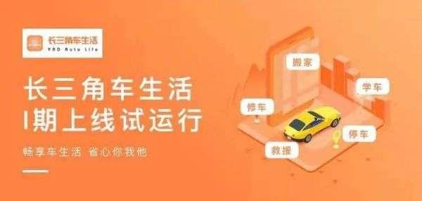 好消息!这款实用的App今天上线!集学车、停车、修车、救援等查询功能于一体