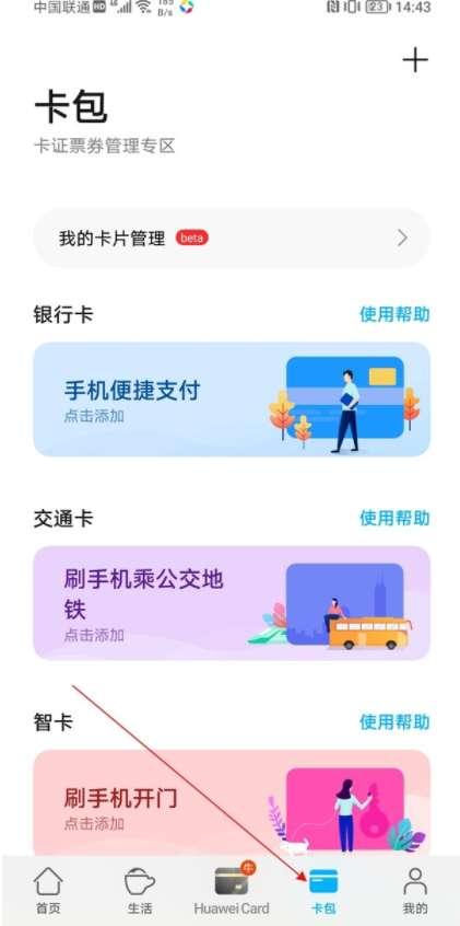 荣耀magic3如何模拟门禁卡
