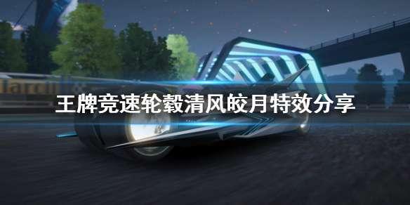 王牌竞速轮毂清风皎月什么样