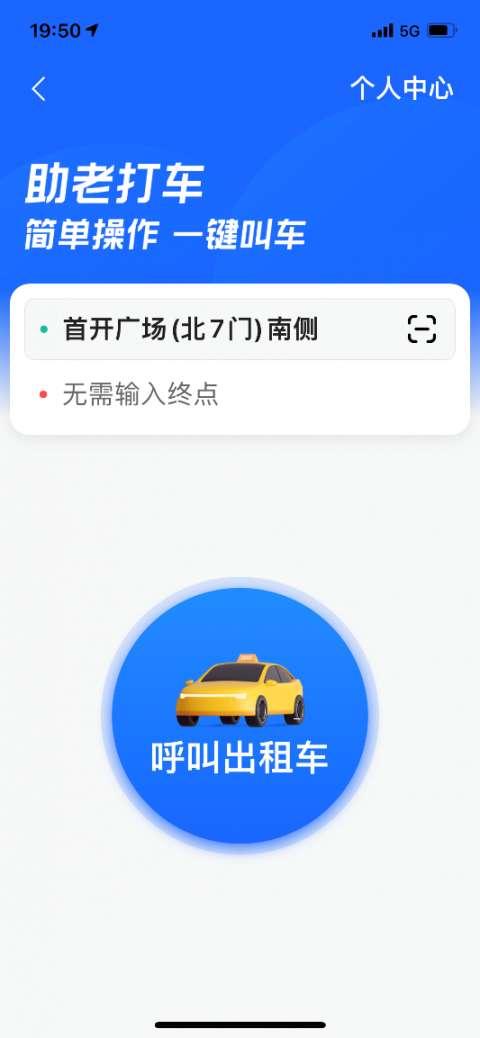 高德地图App上线助老打车功能