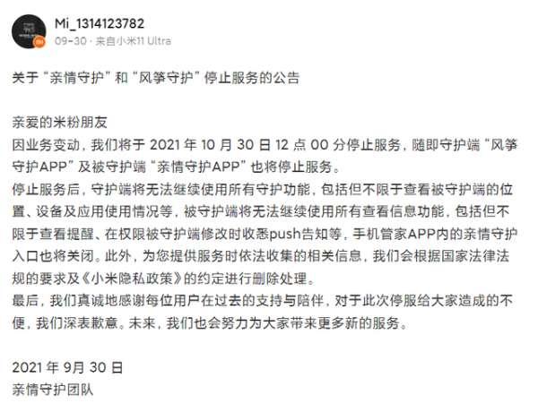 """小米MIUI""""亲情守护""""功能将于10 月30 日停止服务"""